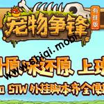 《石器宠物争锋》在精灵王传说高清原版石器2.5的基础上 原汁原味还原!